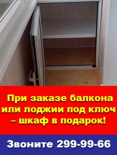 При остеклении балкона шкаф в подарок 54
